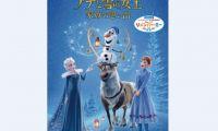 《冰雪奇缘》衍生短片与《寻梦环游记》的日文版海报公开