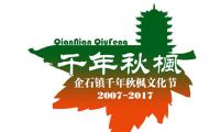 2017企石镇千年秋枫文化节暨民俗动漫嘉年华即将开幕