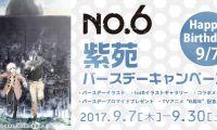《未来都市No.6》动画纪念活动及紫苑生日绘公开