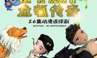 动漫剧《盘瓠传奇》将于9月13日起登陆央视少儿频道