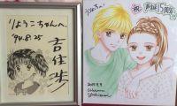《橘子酱男孩》作者绘制美图 祝白石凉子出道15周年
