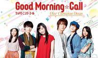 《爱情起床号》官方宣布续集将于9月22日开播