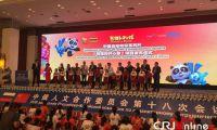 中俄合拍动画系列片《熊猫和开心球》发布仪式在广州举行