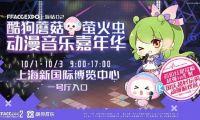2017酷狗蘑菇动漫音乐盛宴国庆来袭