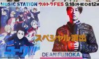 《冰上的尤里》与藤冈靛合作登上音乐节目