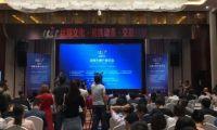 2017中国卡通产业论坛在西安举办
