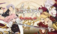 7月番《Fate/Apocrypha》与罗森合作图公开