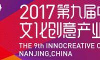 蓝海创意云即将亮相第九届南京文交会