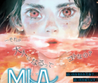 """人气作品《mia》成为首部登陆""""JUMP+""""的中国原创彩漫作品"""