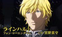 《银河英雄传说》官方公开新动画