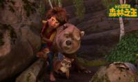 3D动画电影《我的爸爸是森林之王》寻父少年开启奇幻冒险之旅