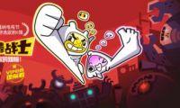 正能量动画《超迷你战士》9月27日于腾讯视频开播!