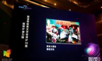 """易动娱乐《美食大冒险》获超级IP生态大会""""莱萌奖""""超级IP潜力榜TOP5"""