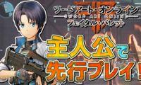 RPG游戏《刀剑神域:夺命凶弹》将于2018年2月8日发售