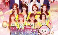 耳朵要怀孕!10月2日棒直播上海国风动漫音乐玩唱会