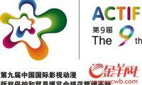 第九届中国国际漫博会探讨4K动漫产业发展