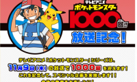 电视动画《精灵宝可梦》为迎接1000回将举行特别企划