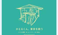 村上春树小说漫画化第二弹《青蛙君救东京》公开