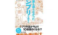 日本著名动画导演押井守新书将大谈对吉卜力工作室