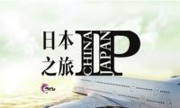 加入日本IP之旅 寻找动漫顶级干货