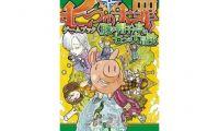 《七大罪》游戏书正式发售