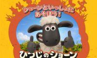 《小羊肖恩》主题乐园正式落户宫城县