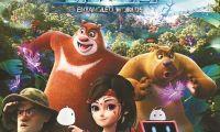 《熊出没·奇幻空间》:创新模式开创国内动画电影先河