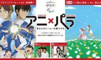 与2020年东京残奥有关的动画将从11月起开始播出