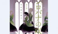 中村明日美子的长篇GL漫画正式开启连载