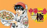 续篇漫画《中华小当家 极》将于11月17日开始连载