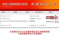 文化部将组织开展中国文化艺术政府奖第三届动漫奖
