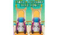 动画《龙珠超》发售一款全王等身大毛绒玩具