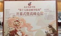 """求知探索,燃放激情——暨北京电影学院第十七届""""动画学院奖"""""""