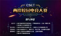 首届CSET两岸校园电竞大赛暨动漫嘉年华正式启动