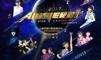 2017 ALL STAR (上海)动漫音乐节11月火爆来袭