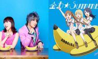 Animerci动漫音乐节火热开启