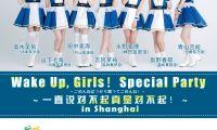 二次元美妆第一品牌花印牵手日本知名声优组合Wake Up,Girls!,上海演唱会即将盛大开启
