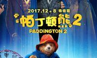 英国真人动画电影《帕丁顿熊2》将于12月8日登陆内地院线
