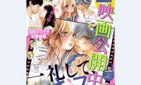 《礼尚吻来》漫画的番外篇将于11月13日开始连载