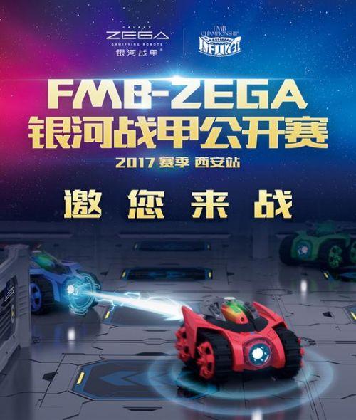 FMB-ZEGA 银河战甲公开赛