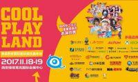 首届西安国际酷玩娱乐嘉年华展商内容全揭秘