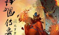 动画电影《钟馗传奇之岁寒三友》发布手绘海报