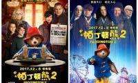《帕丁顿熊2》将于12月8日正式在内地上映