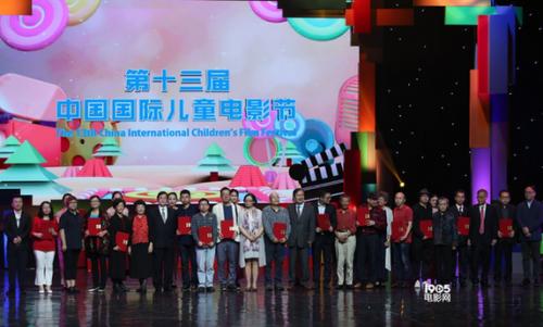 云南动画片剧本《妖怪的彩色树》获第十三届中国国际儿童电影节优秀奖