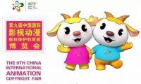 第九届中国国际漫博会取得显著成果