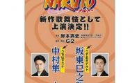 《火影忍者》歌舞伎预计于2018年8月开始公演