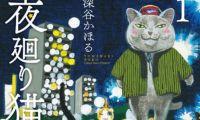 22位日本漫画家绘猫咪漫画集