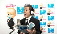 梦工厂3D动画电影《宝贝老板》日文配音版公布