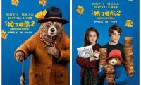《帕丁顿熊2》新的中文角色海报公开