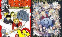 《钢之炼金术师》四格漫画集与插画集同时发售